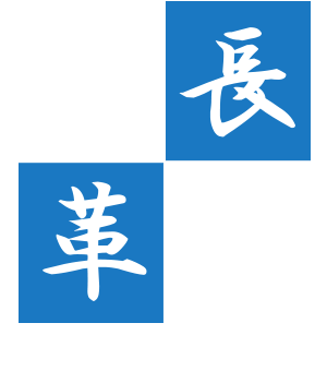 成長革新(growth & innvation)